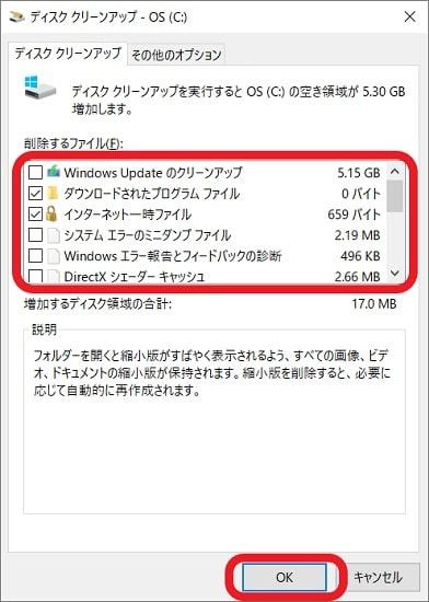 アップ windows10 クリーン